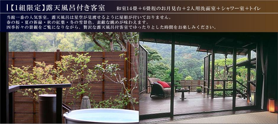 露天風呂付客室 お部屋の窓に映る自然を眺めて、ゆっくりとくつろぐことができる。1室限定。