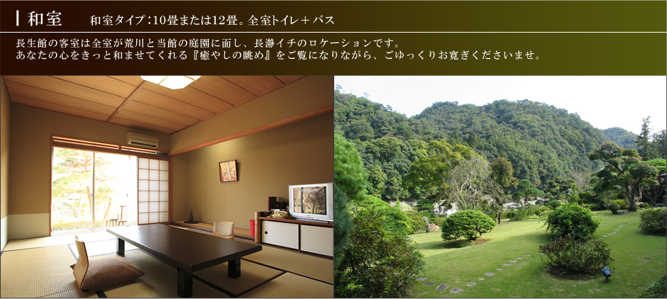 長瀞の景色と庭園を望む和室 いずれの部屋からも四季折々の表情を堪能することができる。1Fは12畳、2Fは10畳の広さ。